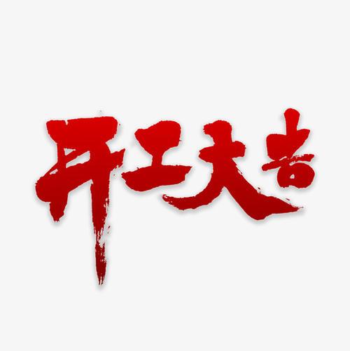 新乡三鑫游乐设备公司开工大吉!